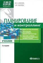 Планирование и контроллинг. Учебник. 3-е издание