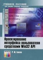 Проектирование интерфейса пользователя средствами Win32 API. Учебное пособие для вуза. 2-е изд. перераб. и доп