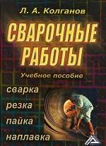 Сварочные работы. Учебное пособие. 3-е издание