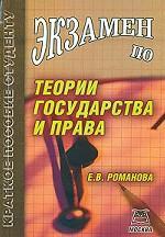 Экзамен по теории государства и права