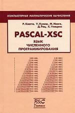 PASCAL-XSC. Язык численного программирования. Перевод с английского