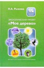 """Экологический проект """"Мое дерево"""""""