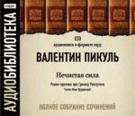 Аудиобиблиотека. Валентин Пикуль. Нечистая сила
