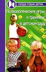 Психологические игры и тренинги в детском саду