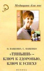 Тяньши- ключ к здоровью, ключ к успеху, издание 6