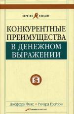Конкурентные преимущества в денежном выражении. 2-е издание