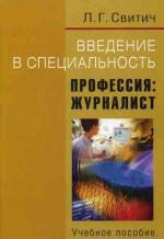 Введение в специальность. Профессия: журналист. 2-е издание