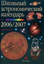 Школьный астрономический календарь на 2006/07 учебный год