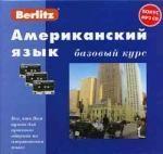 Американский язык. Базовый курс. 1 кн. + 3 а/кассеты (+ бонус). Berlitz