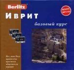 Иврит. Базовый курс. 1 кн. + 3 а/кассеты (+бонус MP3,CD). Berlitz