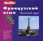 Французский язык. Базовый курс (книга+3CD)