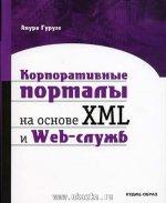 Анура Гуруге. Корпоративные порталы на основе XML и Web-служб. Гуруге Анура