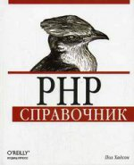 PHP. Справочник. Хадсон Пол