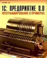 1C: Предприятие 8.0. Программирование в примерах. Бобошко Д.Д