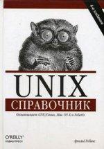 Unix. Справочник. Роббинс А