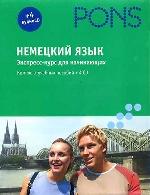 PONS (Нем РИПОЛ)Немецкий язык.Экспресс-курс для начинающих.Комплект учебных пособий+4CD в коробке