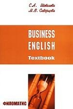 Бизнес-английский. Business English +CD. Шевелева С.А., Скворцова М.В