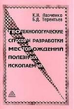 Геотехнологические способы разработки месторождений полезных ископаемых. 3-е изд. Лазченко К.Н., Терентьев Б.Д