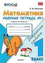 УМК Математика 1кл Моро [Рабочая тетрадь №1] ФГОС