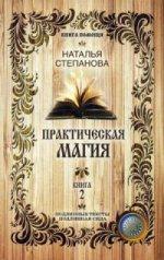 Практическая магия. Кн. 2 (Книга помощи)