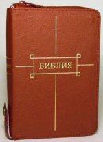 Библия (1191)(без неканон.кн.)047ZTIFIB вишнев.кож.на молн.+кнопка