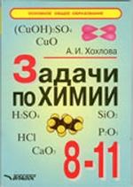 Задачи по химии 8-11кл