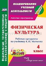 Физическая культура 4 кл Матвеев/Рабочая программа