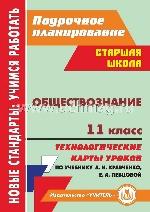 Обществознание 11кл Кравченко/Технолог.карты
