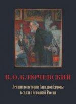 Лекции по истории Западной Европы в связи с истор
