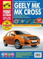 Geely MK с 2006/2011г. (цв.)