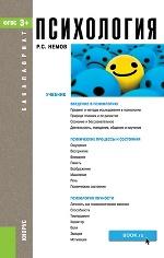 Психология для бакалавров.Учебник.2изд