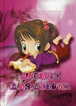 Дневник для девочек (девочка с тетрадкой)
