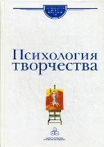Психология творчества: школа Я.А. Пономарева. Сост. Пономарева Я.А