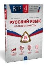 ВПР Русский язык 4кл [Итоговые работы] 24 варианта