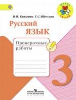 Русский язык 3кл [Проверочные работы]