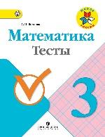 Математика 3кл [Тесты]