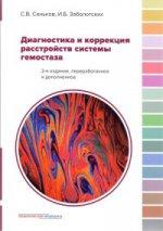 Диагностика и коррек.расстройств системы гемостаза