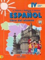 Испанский язык 4кл ч1 [Учебник]