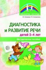 Диагностика и разв речи детей 2-4. Метод. пособие