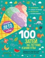 Данилова Лидия. 100 затей на летние каникулы 150x193