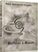 Введение в магию (2-е изд.)