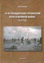 14-й Гренадерск.Грузинск.полк в Велик.войне 1915г