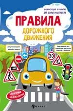 Правила дорожного движения. Книжка-плакат 150x230