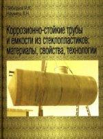 Коррозионно-стойкие трубы и емк.из стеклопластиков
