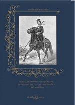 А. И. Пантилеева. Обмундирование и вооружение иррегулярных и временных войск с 1801 по 1825 год 150x209