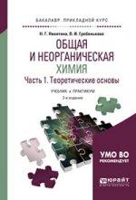 Общая и неорганическая химия в 2 ч. Часть 1, теоретические основы