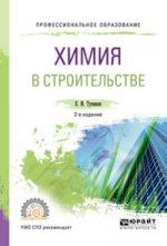 Александр Игоревич Асов. Химия в строительстве
