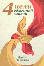 4 цели семейной жизни. 2-е изд