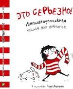 Это серьезно! Антидепрессивная книга для девочек в рисунках Сары Андерсен