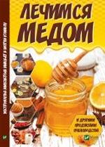 Лечимся медом и другими продуктами пчеловодства
